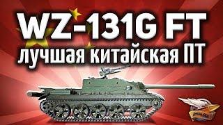WZ-131G FT - И как я о ней не знал? - Это лучшая китайская ПТ-САУ - Гайд World of Tanks