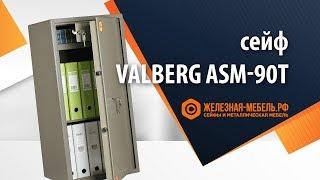 Обзор сейфа Valberg ASM 90 от железная-мебель.рф