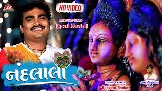 Nandlala - HD Video - Jignesh Kaviraj - નંદલાલા - જીજ્ઞેશ કવિરાજ