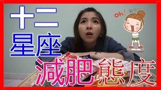 十二星座減肥態度(上集) I YooYoTV