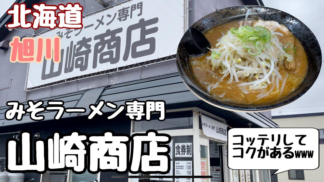 みそラーメン専門 山崎商店 北海道旭川