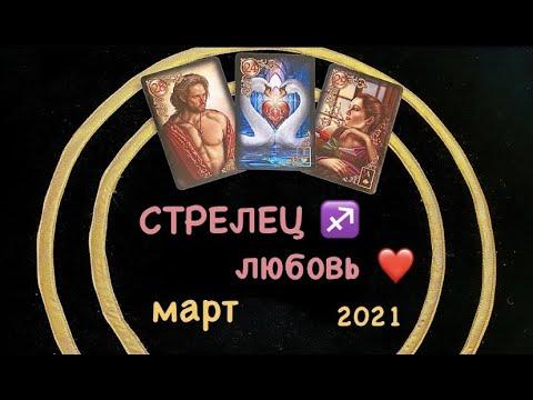 СТРЕЛЕЦ ЛЮБОВЬ и ДЛЯ СВОБОДНЫХ МАРТ 2021