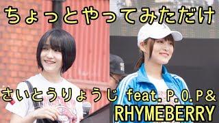 2018/6/24に行われたさいとうりょうじ feat. RHYMEBERRY(ライムベリー)...