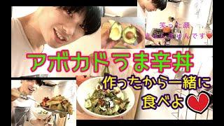 【妄想彼氏】最近疲れてるよね。今日の料理はアボカドうま辛丼を作ったよ!一緒に食べようよ!!