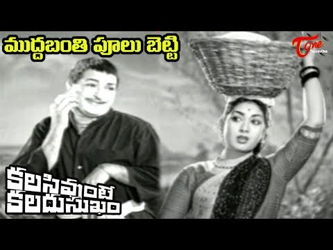 NTR Old Songs | Kalasi Vunte Kaladu Sukham | Mudda Banthi Poolu Song | NTR, Savitri - OldSongsTelugu