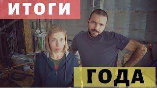 Итоги года 2018. Просто Константиновы.
