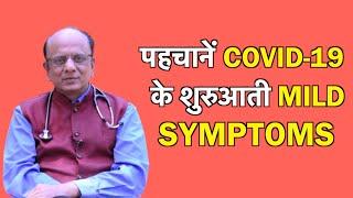 Corona virus के असामान्य लक्षण क्या है? Mild COVID Symptoms