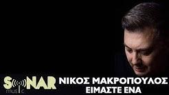 Νίκος Μακρόπουλος - Είμαστε Ένα - Official Lyric Video