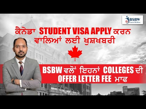 canada-january-2021-intake-offer-letter-fee-waiver-i-bsbw-ਵੱਲੋਂ-ਇੰਨਾ-ਕਾਲਜਾਂ-ਦੀ-ਆਫਰ-ਲੈੱਟਰ-ਫੀਸ-ਮਾਫ