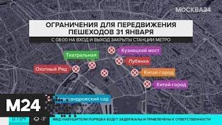 31 января в центре Москвы для пешеходов перекроют ряд улиц - Москва 24