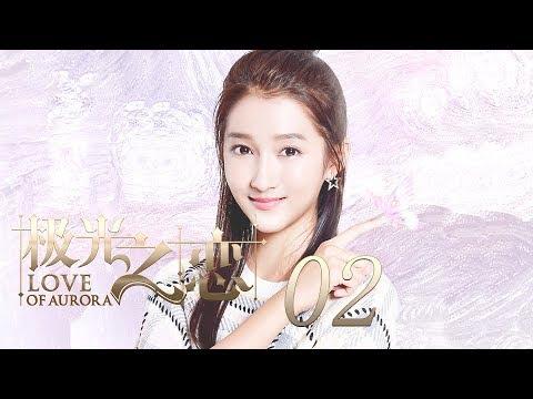 极光之恋 02丨Love of Aurora 02(主演:关晓彤,马可,张晓龙,赵韩樱子)【未删减版】English Sub
