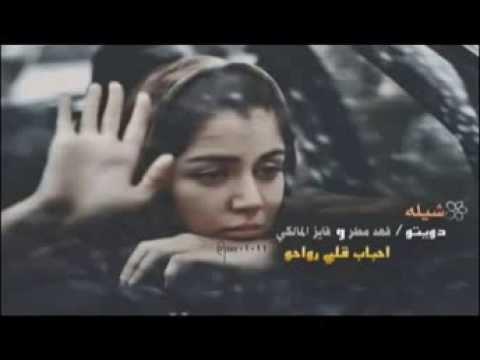 فايز-المالكي-و-فهد-مطر-احباب-قلبي-رواحو-حصري-2014---hd-720