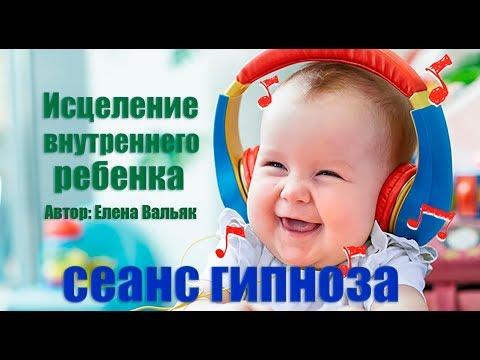 Исцеление внутреннего ребенка  ★ Сильный сеанс гипноза! ★ Бинауральтые ритмы ( 10,5 Гц)