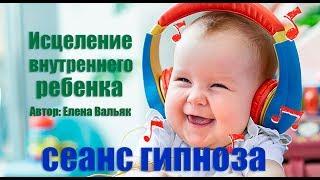 Исцеление внутреннего ребенка Сильный сеанс гипноза Бинауральтые ритмы 10 5 Гц