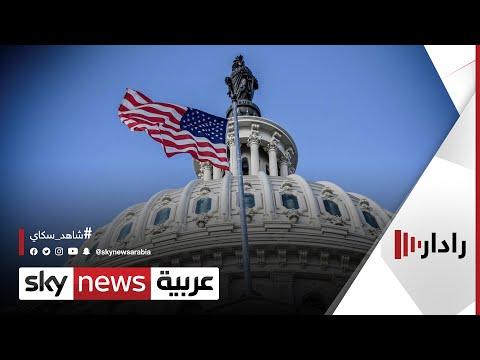 الكونغرس يتهم حزب الله اللبناني بتحريك النعرات الطائفية | #رادار