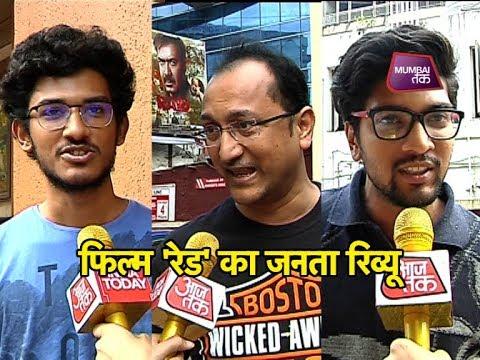 फिल्म रेड का जनता रिव्यू   Mumbai Tak thumbnail