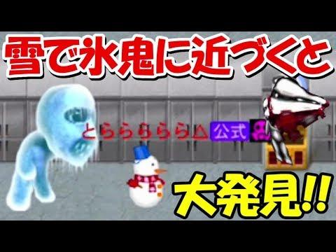 【青鬼オンライン】ガチで大発見!!雪だるまで氷鬼に近づくと、、とんでもない事実が!!