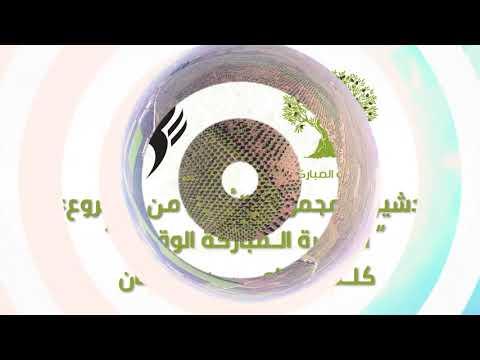 رامي سلطان | تدشين مشروع الشجرة المباركة الوقفي