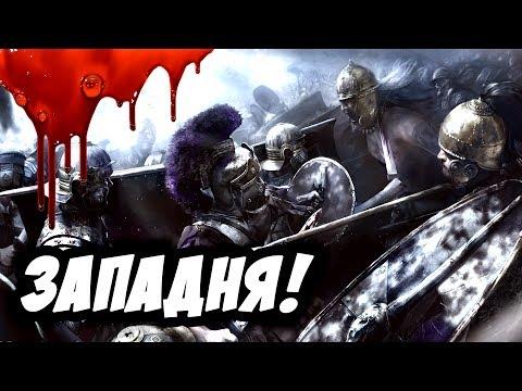 Великая цена! #15 - Армения [Total War: Rome II]