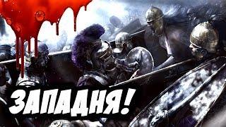RIMAS VS DIODAND - РИМАС ПОПАЛ В ЗАПАДНЮ! (ЖАРКО!) - Total War ROME 2