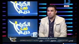الكرة فى دريم|أحمد الكأس يكشف سر طلب الاعتذار عن المشاركة فى كأس العالم 1990