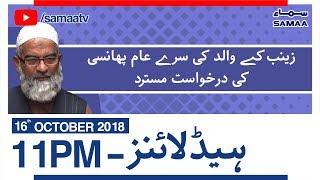 Samaa News Headlines | 11PM | SAMAA TV - Tuesday - 16 October 2018