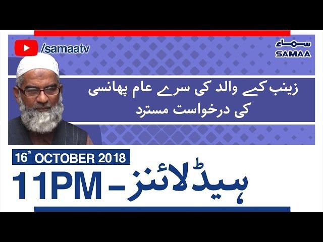 Samaa Headline - 11 PM - 16 October 2018