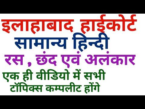 Allahabad High Court Exam Preparation - सामान्य हिन्दी (रस , छंद एवं अलंकार)