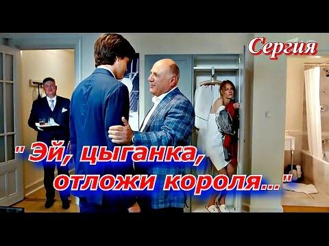 Погадай, цыганка  =СЕРГИЯ=