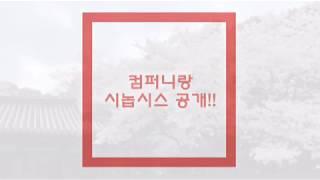 2020 제주문화예술재단 지원사업 선정작 - Sound…