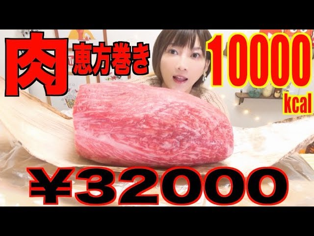 【MUKBANG】 Almost Only Meat Ehomaki Sushi Roll [1.9Kg, $320] Steak, Soup..Etc [10000kcal] [Use CC]