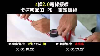 4條2.0電線接線:卡速密B633 PK 電線纏繞