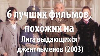 6 лучших фильмов, похожих на Лига выдающихся джентльменов (2003)