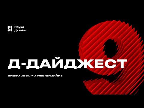 Д-Дайджест о web-дизайне. 9 Выпуск