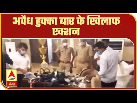 HC के आदेश के बाद अवैध हुक्का बार के खिलाफ एक्शन। Kanpur - YouTube