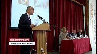 15.11.2018 В Севастополе говорят о современной медицине