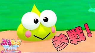 誕生日は7月10日なんだって! #ぷるきゃらフレンズ ほっぺちゃんとサンリオキャラクターズのゲーム実況になります! 次:https://youtu.be/f-4kU-QCnKM...