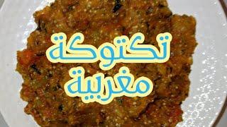 تكتوكة مغربية بطريقة بسيطة يا سلام😋😋😋😋#وصفة مغربية😋