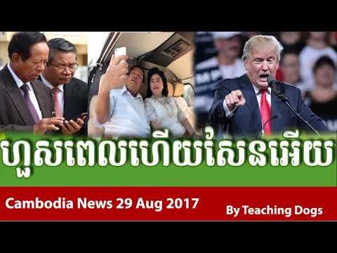 Cambodia News Today RFI Radio France International Khmer Evening Tuesday 08/29/2017