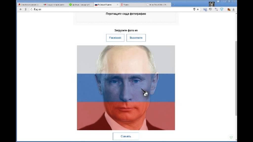 Как сделать аватарку с российским флагом
