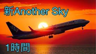 作業用・勉強用BGM・ANA新Another Sky1時間