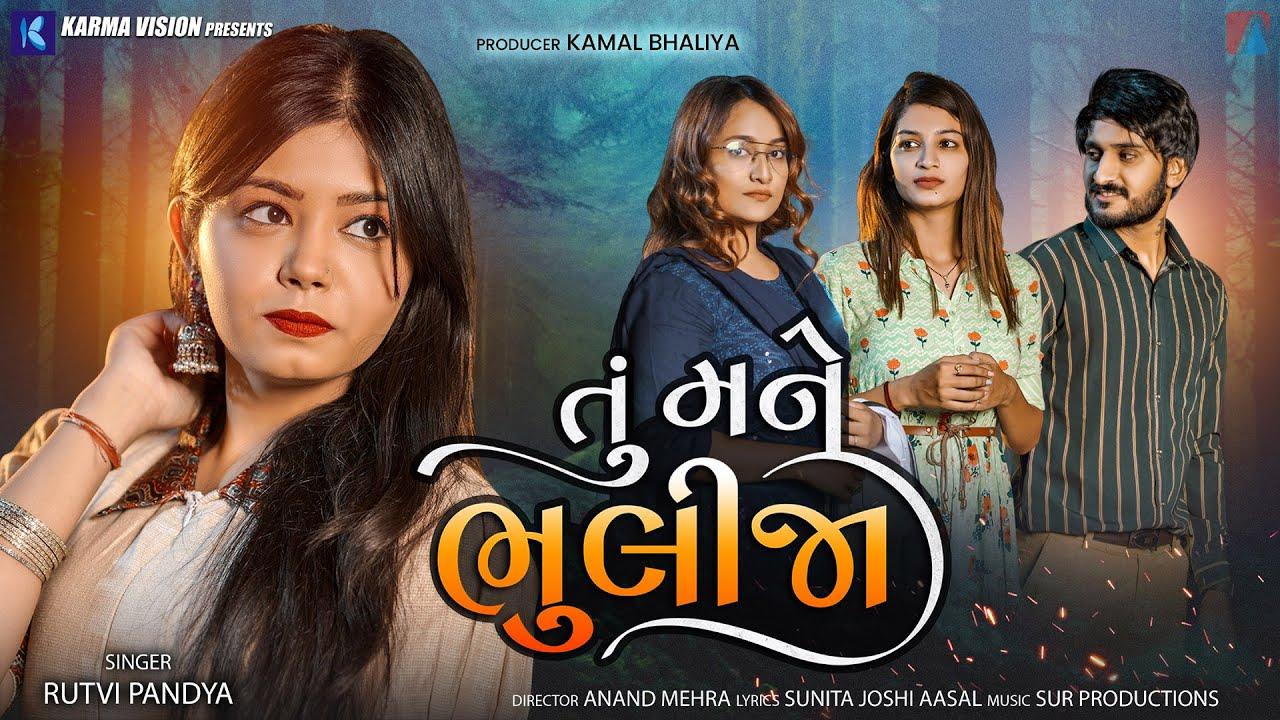 Tu Mane Bhuli ja · Rutvi Pandya · તું મને ભુલીજા · New Gujarati Song 2021