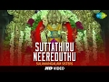 suttathiru neereduthu hd tamil devotional video sulamangalam sisters murugan songs