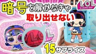 【謎解き】LOLサプライズ開封!暗号をといて人形のおもちゃで脱出ゲーム【サプライズトイ】LOL Surprise アジーンTV