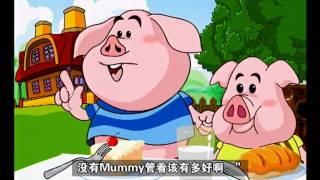第1讲 幼儿进阶英语第一章三只小猪要独立生活