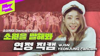 우주소녀 연정 '소원을 말해봐' 직캠 | WJSN 'YEONJUNG' fancam | 소녀시대(SNSD) | 올라운돌(All Rounder IDOL) | Dance Cover