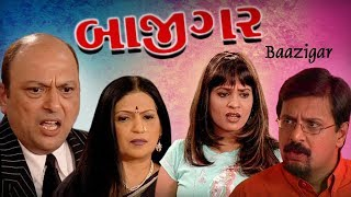 BAAZIGAR | Best Thriller Gujarati Drama | Mehul Buch , Sachi Joshi