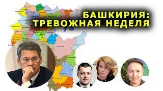 """""""Башкирия: тревожная неделя"""". """"Открытая Политика"""". Выпуск - 82."""