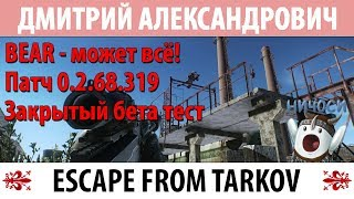 [Escape From Tarkov] BEAR - может всё! Патч 0.2.68.319! Закрытый бета тест!