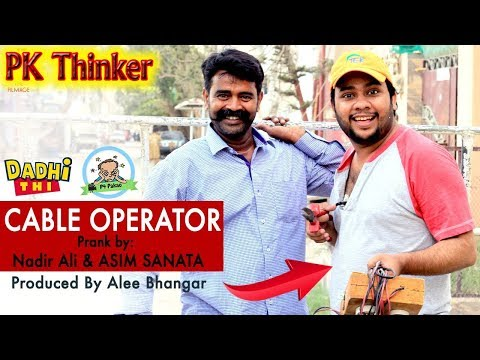 Disconnect cable connection prank by Nadir Ali p 4 pakao | Pk prank